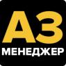 МЕНЕДЖЕР (manager)