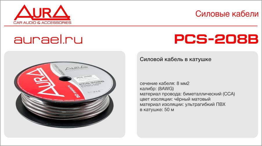 Aura PCS-208B