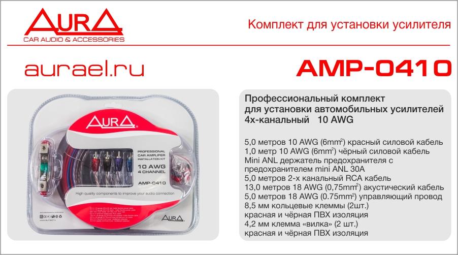 Aura AMP-0410