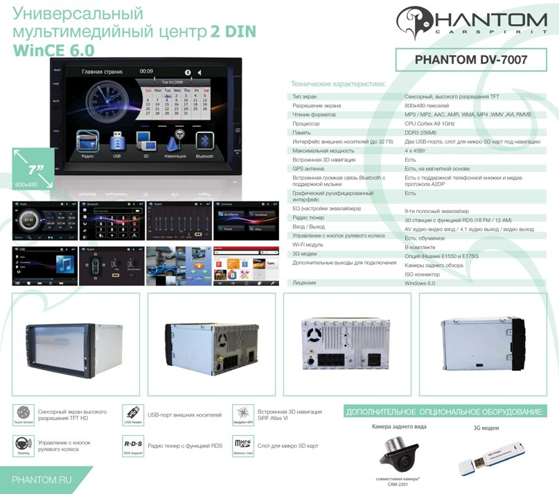 Мультимедийный центр PHANTOM DV-7007